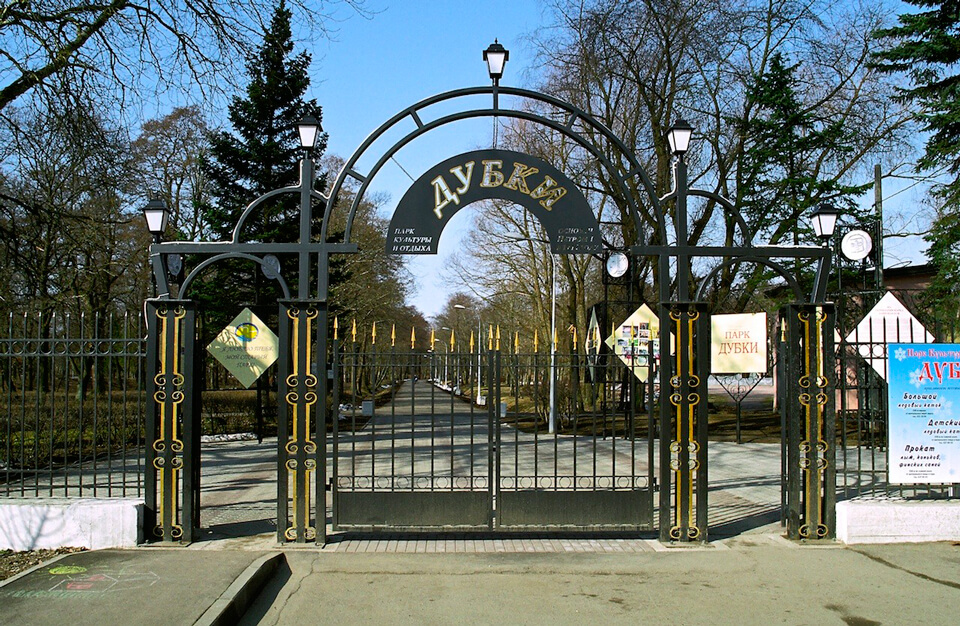 Парк Дубки, Санкт-Петербург