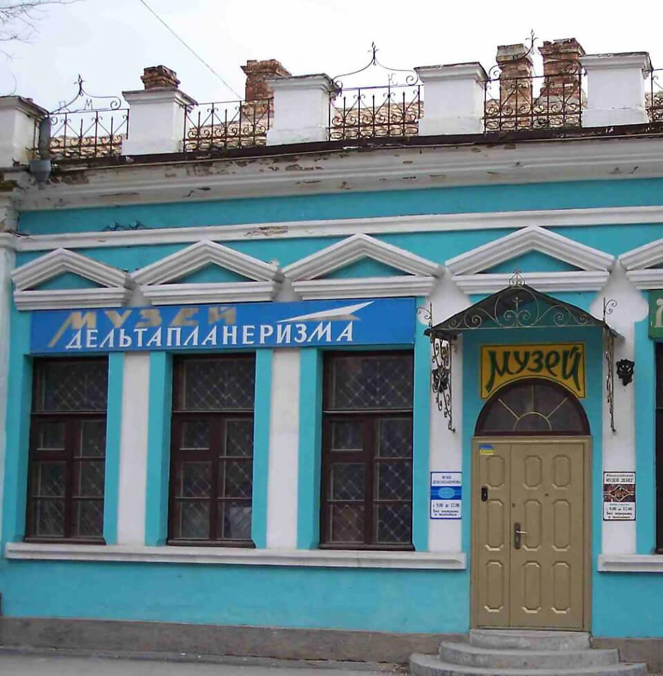 Музей дельтапланеризма, Крым