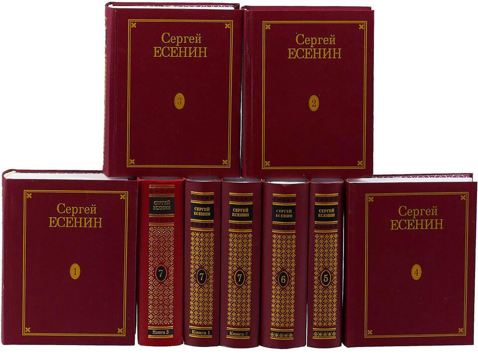 Сборник стихов Есенина, Рязань