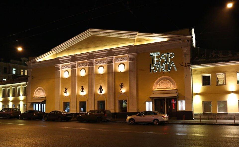 Театр Кукол, Москва